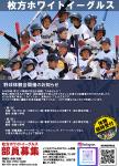 7月野球体験会情報!